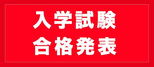 入学試験合格発表