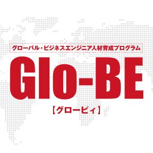 グローバル人材育成プログラム グロービィ