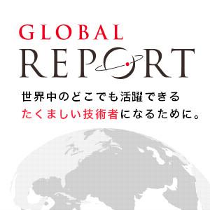 グローバルリポート