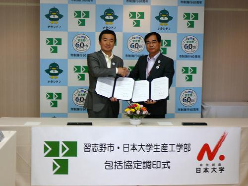 習志野市と日本大学生産工学部との間で包括協定を締結しました。