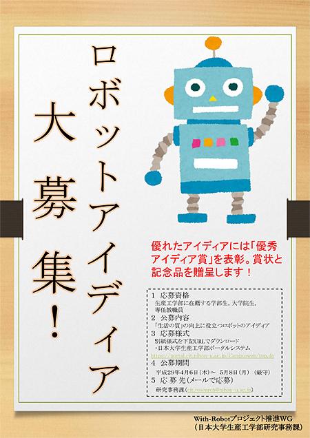 robot_poster_170407