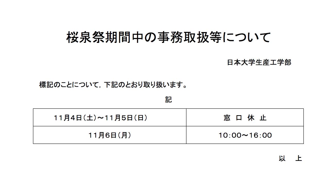 桜泉祭期間中の窓口業務について