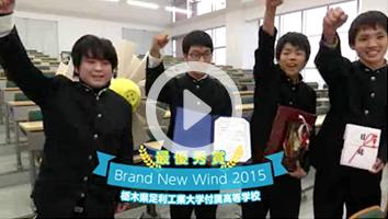 第8回風力発電コンペWINCOM 2015