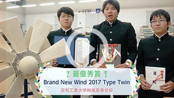 第10回風力発電コンペWINCOM 2017