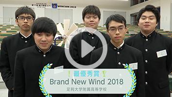 第11回風力発電コンペWINCOM 2018