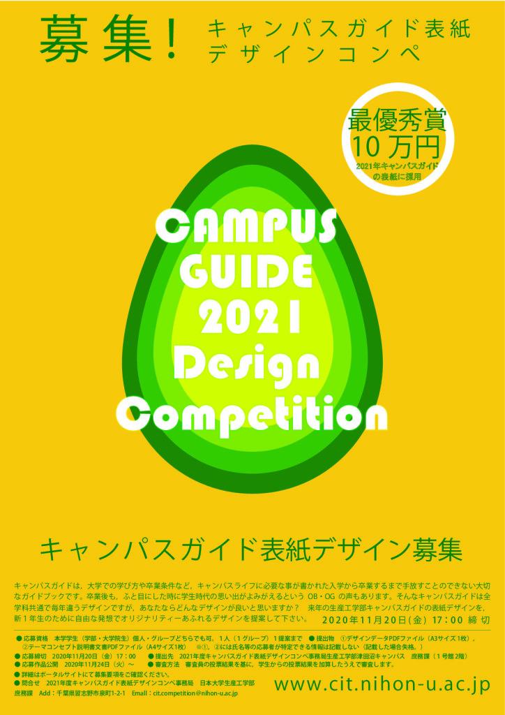 021年度キャンパスガイド表紙デザインコンペ